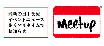 Meetupでも情報配信中!