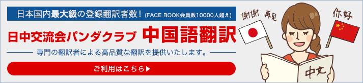 中国語翻訳サービス