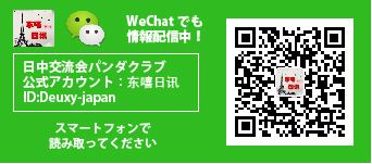 Wechatでも情報配信中!
