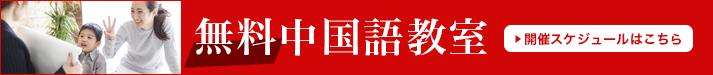 無料中国語教室