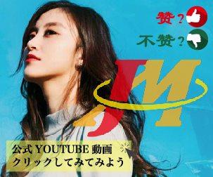 JMU マンダリンテレビ日本华语TV