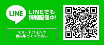 lineでも情報配信中!