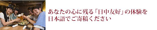 あなたの心に残る「日中友好」の体験を日本語でご寄稿ください