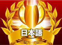 taisyo-trophy-jp