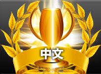 taisyo-trophy-zh